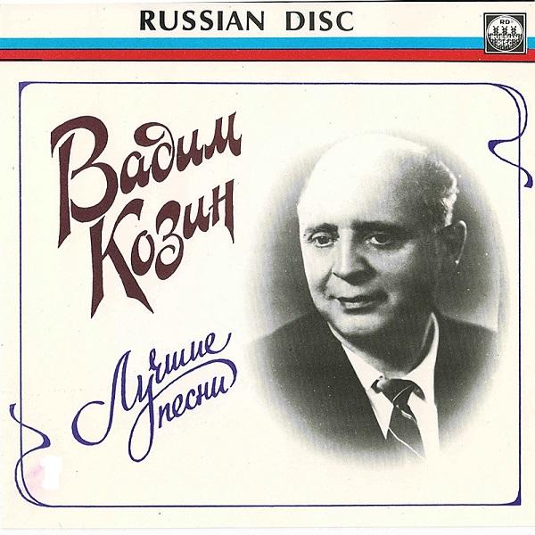 Вадим Козин - Лучшие песни (1994) MP3