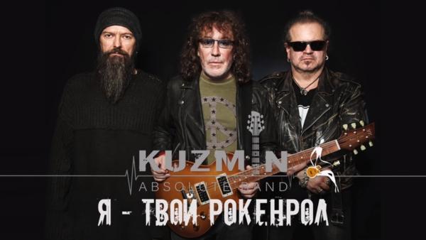 Kuzmin Absolute Band - Я - твой рокенрол (2020) MP3