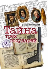 Дмитрий Миропольский - Тайна трех государей (2017) FB2