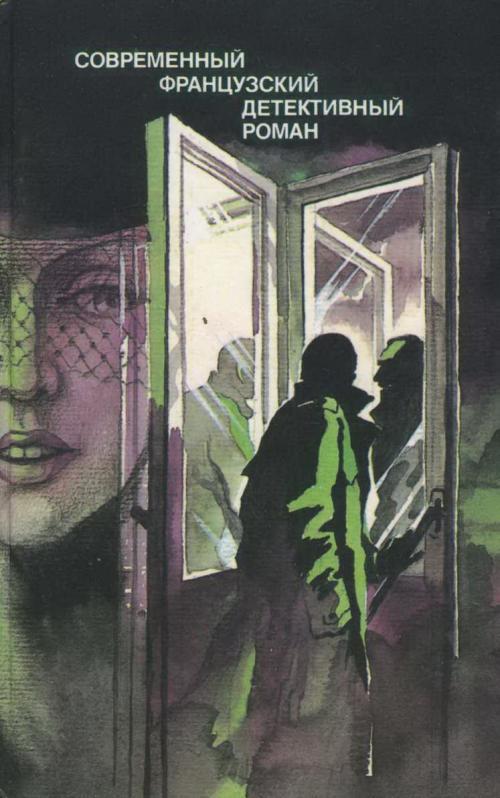 Сборник - Современный французский детективный роман ( макулатурная серия с иллюстрациями ) (1988) EPUB