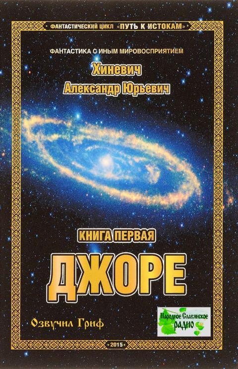 Александр Хиневич - Джоре (2015-2018) MP3