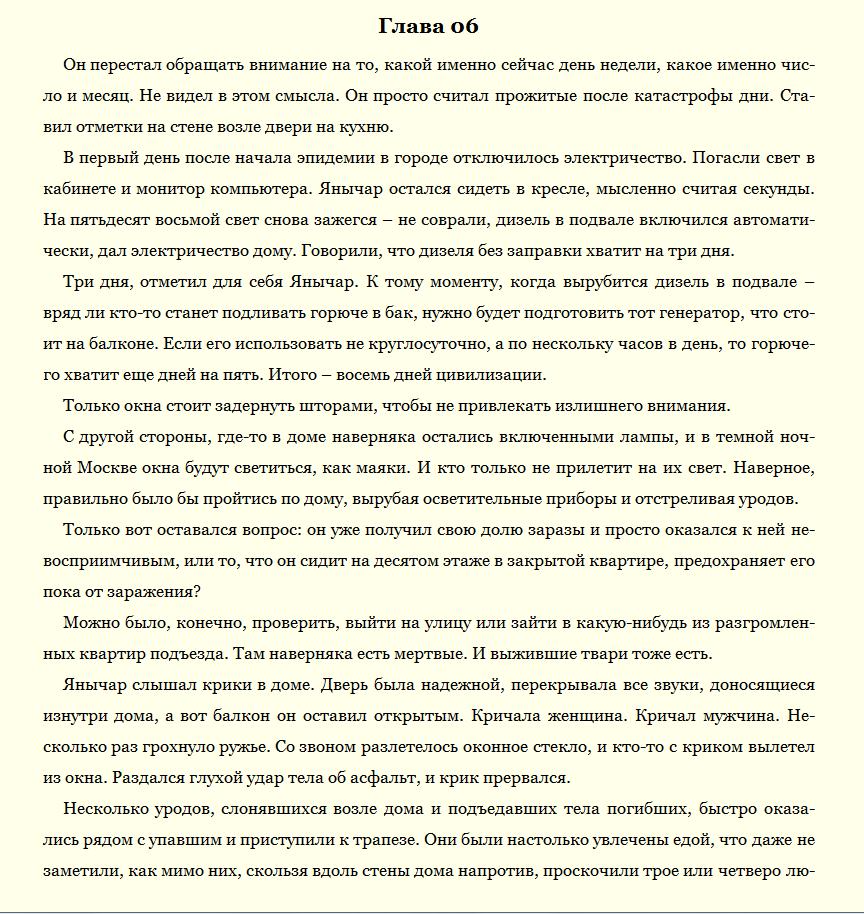 Серия книг - Чистилище [12 книг] (2014-2015) FB2