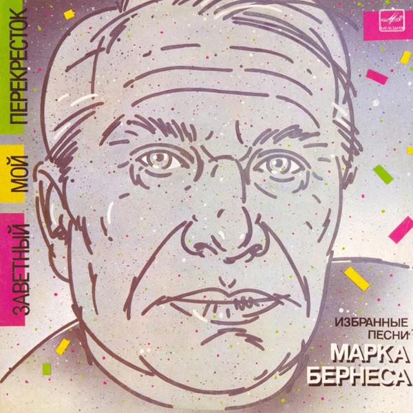 Марк Бернес - Заветный мой перекрёсток (Vinyl Rip) (1986) MP3