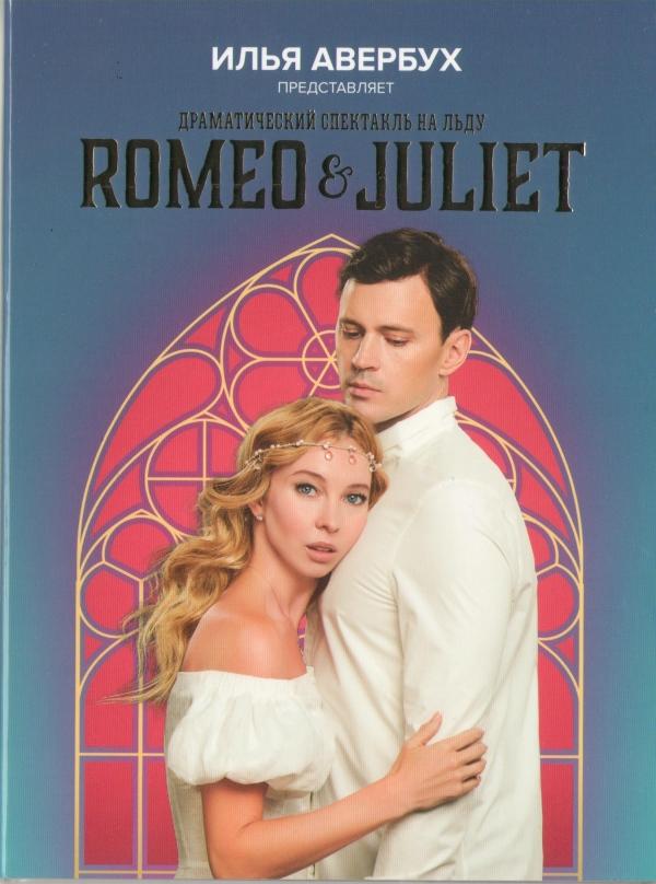 Спектакль на льду - Ромео и Джульетта (2017) DVDRip