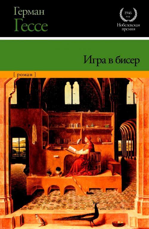 Герман Гессе - Игра в бисер (1943) EPUB