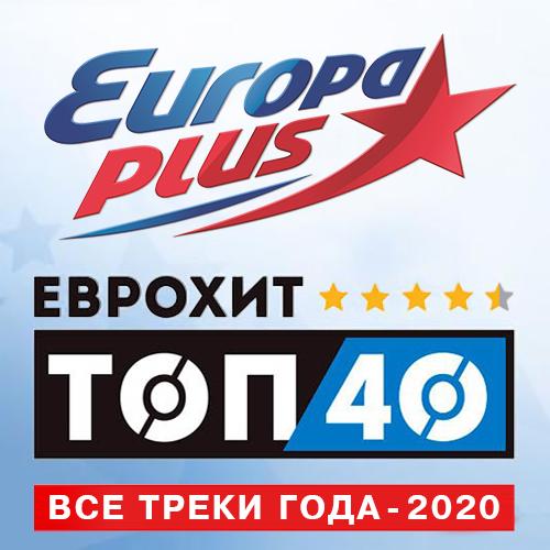 VA - Europa Plus: ЕвроХит Топ 40 - Все треки года (2020) MP3