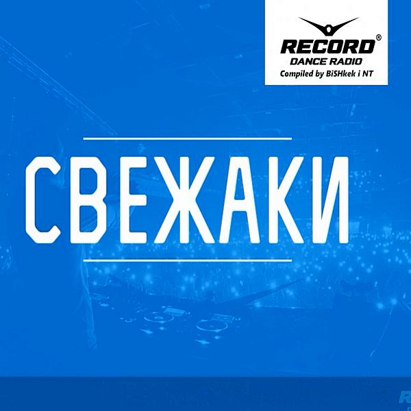 VA - Radio Record: Свежаки Top 40 (2020) MP3