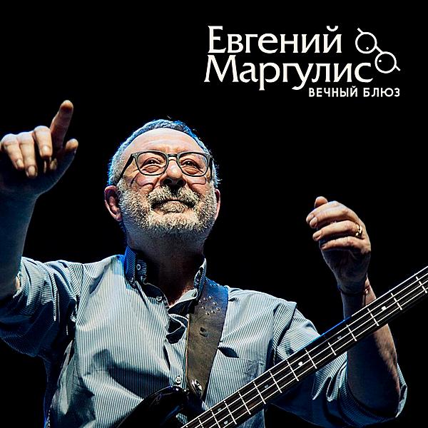 Евгений Маргулис - Вечный блюз (2019) MP3 скачать торрентом