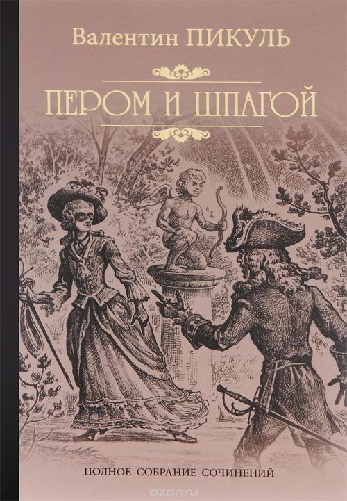 Валентин Пикуль - Пером и шпагой (1972) EPUB