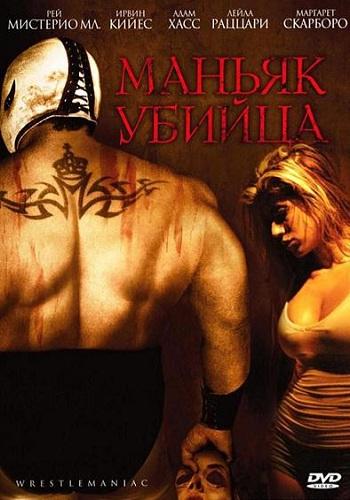 Маньяк-убийца / El Mascarado Massacre (2006) DVDRip | P