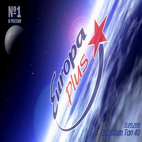 VA - Europa Plus: ЕвроХит Топ 40 [13.09] (2019) MP3 скачать торрентом