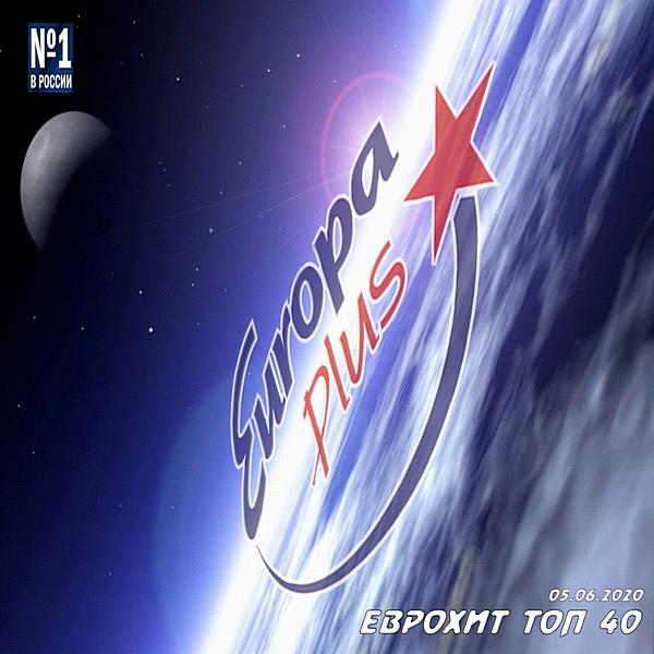 VA - Europa Plus: ЕвроХит Топ 40 [05.06] (2020) MP3 скачать торрентом