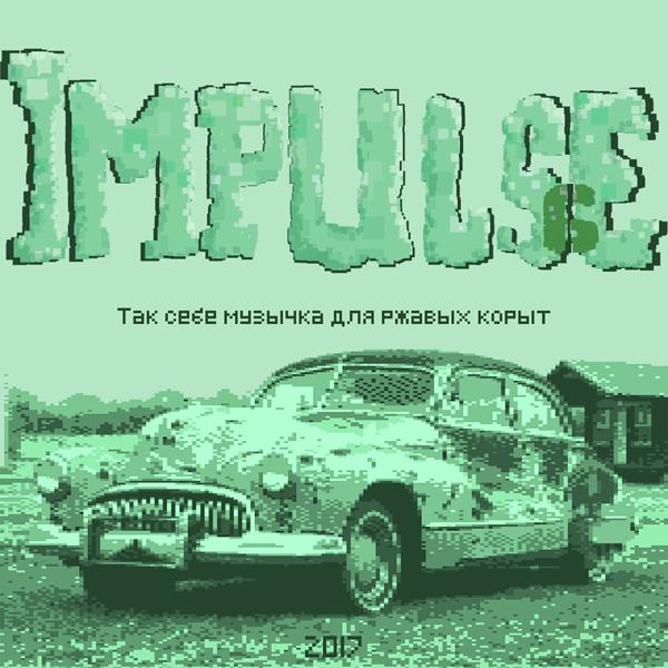 Сборник - Impulse 6 - Так себе музычка для ржавых корыт (2017) MP3