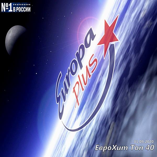 VA - Europa Plus: ЕвроХит Топ 40 [11.09] (2020) MP3 скачать торрентом