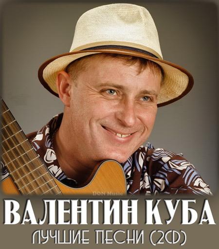 Валентин Куба - Лучшие песни [2CD] (2013) FLAC