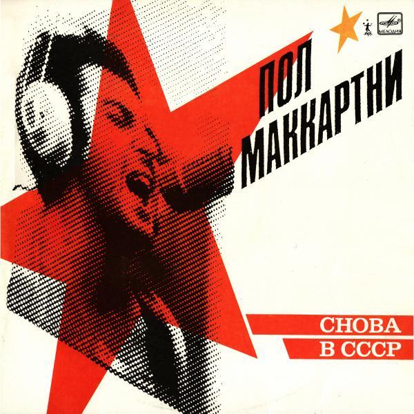 Paul McCartney - Снова в СССР [Vinyl-Rip] (1988) FLAC