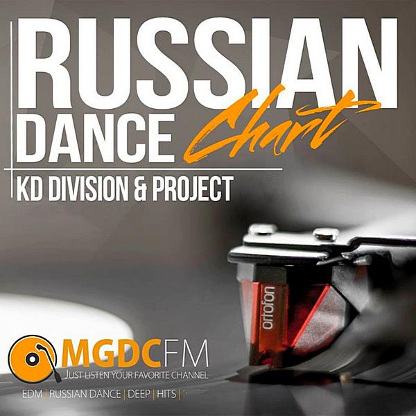 Сборник - Ремиксы от MGDC FM Vol. 7 (2020) MP3 скачать торрентом