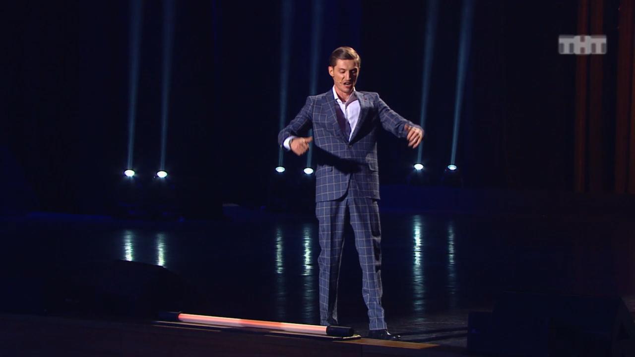 Павел Воля. Большой Stand-Up (2016)