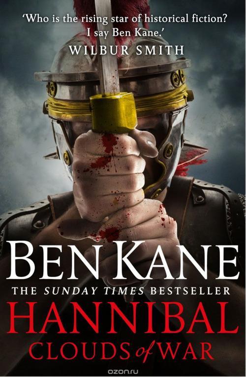Бен Кейн - Трилогия о Ганнибале (2011-2014) EPUB