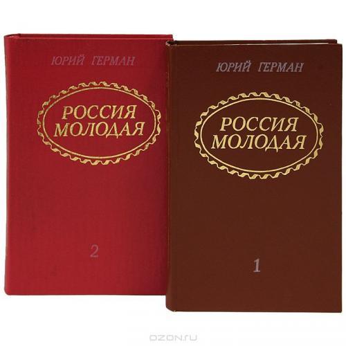 Юрий Герман - Россия молодая (1952) EPUB