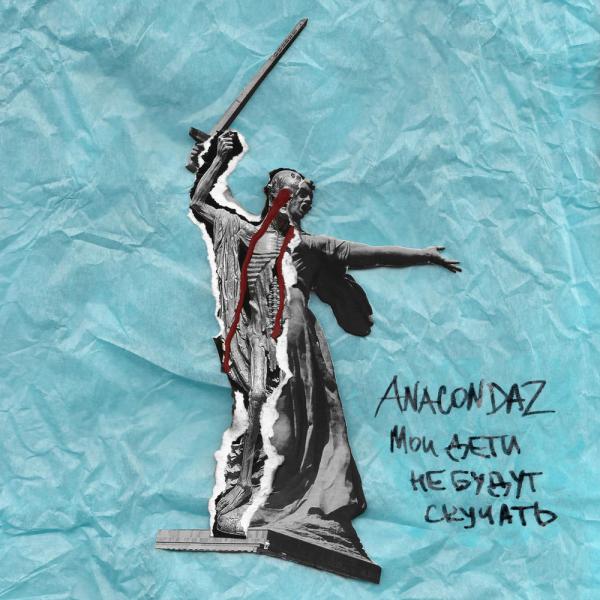 Anacondaz - Мои дети не будут скучать [EP] (2019) FLAC  скачать торрент