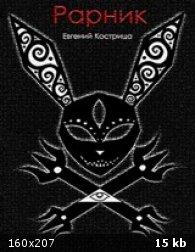 "Евгений Кострица - Евгений Кострица ""Рарник"" (2017) MP3"