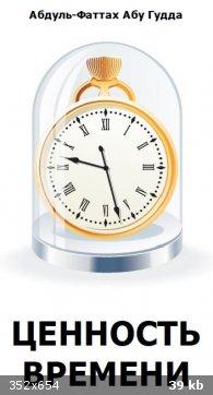Абдуль-Фаттах Абу Гудда - Ценность времени (2013) PDF