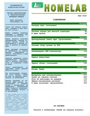 Домашняя Лаборатория [135 шт.] (2006-2018) DJVU