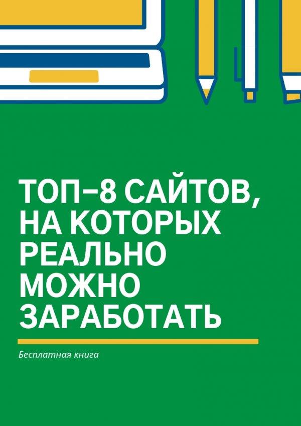 Некерова В. - Топ 8 сайтов, на которых реально можно заработать (2019) PDF