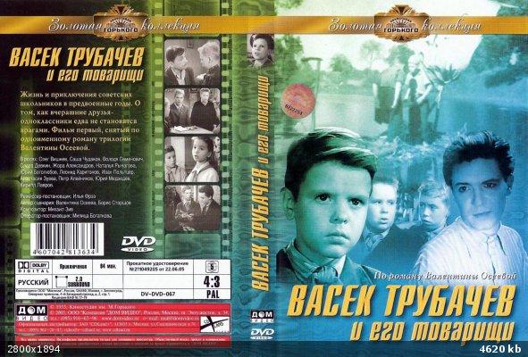 смотреть фильм васек трубачев и его товарищи онлайн