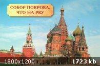Фотографии – Шедевры мировой архитектуры [66 шт.] [1800x1200] (2011) JPG