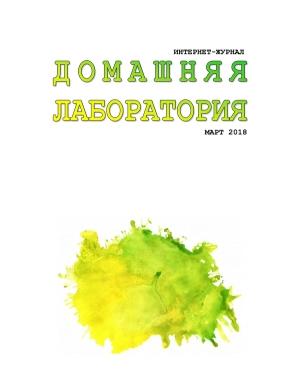 Домашняя Лаборатория [132 шт.] (2006-2018) DJVU